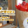 俊徳道ゴールドラッシュ#2 激安八百屋+クレープ=幸せの方程式!新鮮野菜とスイーツの新業態現る