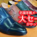「週ひが見た」で5%OFF 6/4(金)〜コージ製靴でセール開催!
