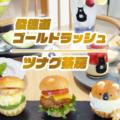 俊徳道ゴールドラッシュ#6 パフェにバーガーに、さぼうくんだらけ!カフェ「ツナグ茶房」の新たな挑戦