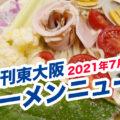 週刊東大阪ラーメンニュース43 ラーメンサーキット終了まで後10日!みなの衆、悔いはないか?ほか