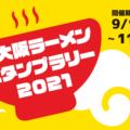 ほぼ東大阪ラーメンスタンプラリー2021を開催します 30店舗を食らいまくれ!