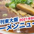 週刊東大阪ラーメンニュース48 ほぼ東大阪ラーメンスタンプラリー2021は9月1日から 足壱で鶏白湯が開始