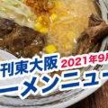 週刊東大阪ラーメンニュース51 豚らぁめんのはざまくんが瓢箪山にオープンほか