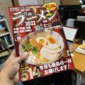 ぴあの発行する「究極のラーメン2022」に東大阪のラーメン店が多数掲載 ほぼ東大阪ラーメンスタンプラリーのシートも掲載中