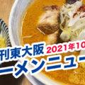 週刊東大阪ラーメンニュース52 新店舗続々!八戸ノ里に「麺つむぎ」、東鴻池町に「とうやん」ほか
