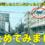 3月17日に東大阪で停電が発生 読者の皆さんに情報をもらって、停電したとこしなかったとこをまとめてみました